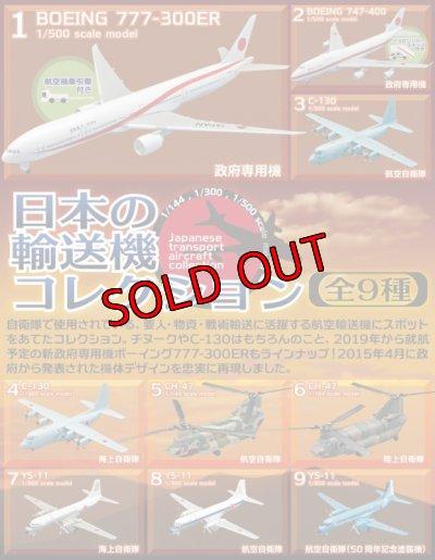 画像5: エフトイズ 1/300 日本の輸送機コレクション 3 C-130 航空自衛隊