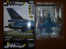 他の写真1: アルジャーノンプロダクト(カフェレオ) 1/144戦闘機 JWings Jウイング オールスキームズ JASDF 02.XF-2B 飛行開発実験団4号機(102号機)