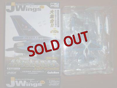 画像2: アルジャーノンプロダクト(カフェレオ) 1/144戦闘機 JWings Jウイング オールスキームズ JASDF 03.F-2A 第3飛行隊 航空自衛隊創立50周年記念塗装機