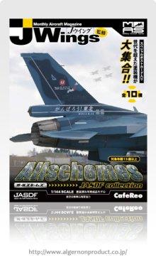 他の写真3: アルジャーノンプロダクト(カフェレオ) 1/144戦闘機 JWings Jウイング オールスキームズ JASDF 10.T-4 第32教育飛行隊 航空自衛隊創立50周年記念塗装機