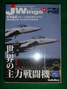 他の写真3: アルジャーノ(カフェレオ) 1/144戦闘機 JWings Jウイング 世界の主力戦闘機 024.A-7E コルセア(CORSAIR)2 シークレットSP