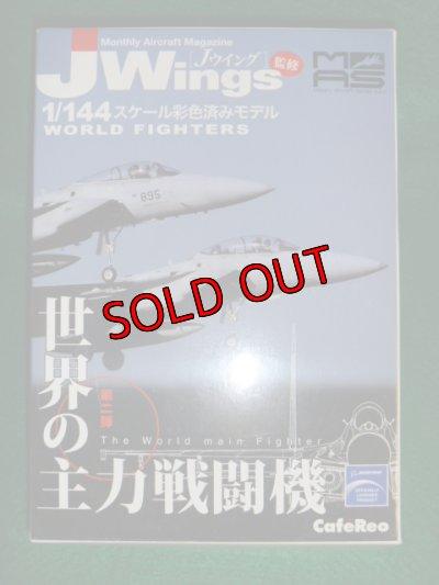 画像5: アルジャーノ(カフェレオ) 1/144戦闘機 JWings Jウイング 世界の主力戦闘機 024.A-7E コルセア(CORSAIR)2 シークレットSP