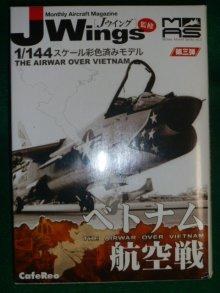 他の写真3: アルジャーノンプロダクト(カフェレオ) 1/144戦闘機 Jウイング ベトナム航空戦 J Wings 36 F-4D 18TFW 44TFS VAMPIRES SPシークレット