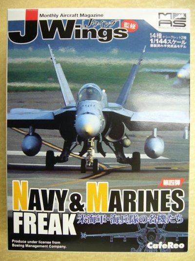 画像3: アルジャーノンプロダクト(カフェレオ) 1/144戦闘機 Jウイング Jwings4 50.S-3B VIKING VS-35 BLUE WOLVES NAVY1 ヴァイキング