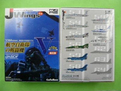 画像4: アルジャーノンプロダクト(カフェレオ) 1/144戦闘機 Jウイング 第5弾 Jwings5 59. T-4 南西航空混成団 第83航空隊 南西飛行支援班
