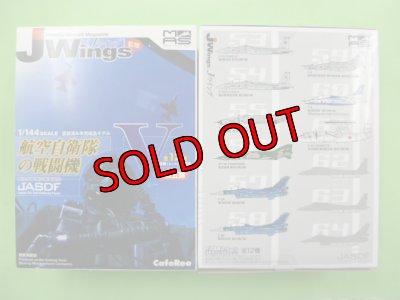 画像4: アルジャーノンプロダクト(カフェレオ) 1/144戦闘機 Jウイング 第5弾 Jwings5 53. F-15J EAGLE 第6航空団 第303飛行隊