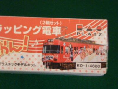 画像3: Nゲージ(1/150) プラッツ 1/150京阪600形 映画「けいおん!」ラッピング電車 2輌セット