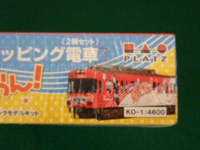 画像4: Nゲージ(1/150) プラッツ 1/150京阪600形 映画「けいおん!」ラッピング電車 2輌セット