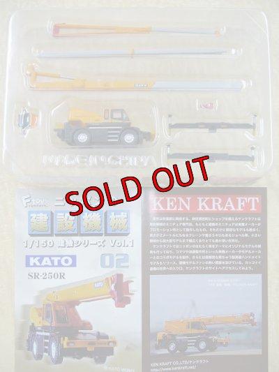 画像1: Nゲージ(1/150) ニッポンの建設機械 加藤製作所 ラフター SR-250R B