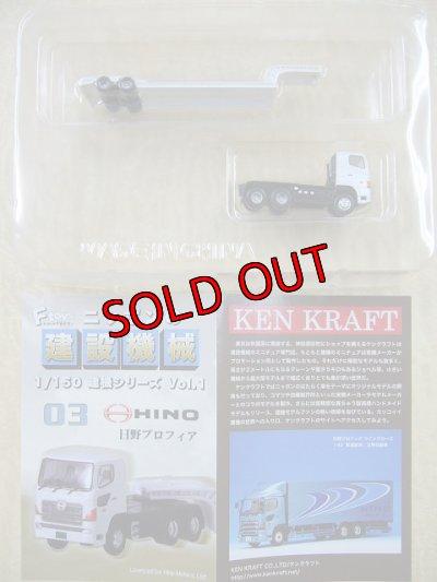 画像1: Nゲージ(1/150) ニッポンの建設機械 日野プロフィア 16輪中低床トレーラー B