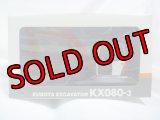 Kubota KX080-3 販促ミニチュアモデル 正規品