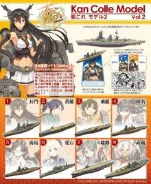 他の写真3: エフトイズ 1/2000 艦隊これくしょん 艦これモデル vol.2 5.霧島