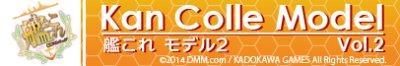 画像5: エフトイズ 1/2000 艦隊これくしょん 艦これモデル vol.2 5.霧島