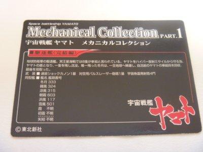 画像4: 宇宙戦艦ヤマト メカニカルコレクション PART.1 駆逐艦(完結編) 324 磯風 箱なし