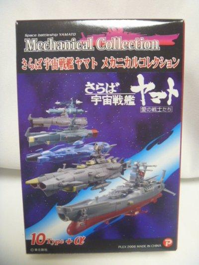 画像3: さらば宇宙戦艦ヤマト メカニカルコレクション 輸送艦+護衛艦(古代艦)