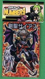 NUMBER9 自作カード 「剣聖サイアス」