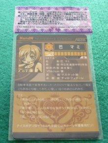 他の写真1: NUMBER9 自作カード 魔法少女 巴マミ スクール水着・紺