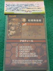 他の写真1: NUMBER9 自作カード 松姫無慈那