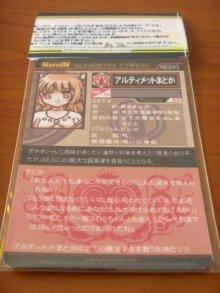 他の写真1: NUMBER9 自作カード アルティメットまどか