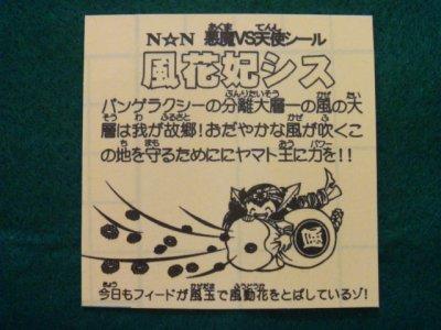 画像2: NUMBER9 自作シール 風花妃シス 6cm角サイズ