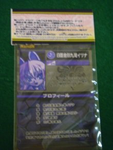 他の写真1: NUMBER9 自作カード 白面金剛九尾イヅナ(脱衣)
