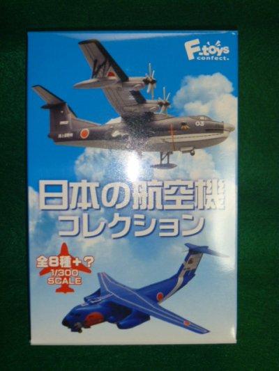 画像5: エフトイズ 1/300 戦闘機 日本の航空機コレクション 3.C-1 C.航空自衛隊50周年記念塗装(美保)