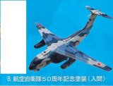 エフトイズ 1/300 戦闘機 日本の航空機コレクション 3.C-1 B.航空自衛隊50周年記念塗装(入間)