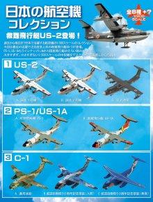 他の写真2: エフトイズ 1/300 戦闘機 日本の航空機コレクション 3.C-1 C.航空自衛隊50周年記念塗装(美保)
