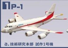 他の写真3: エフトイズ 1/300 戦闘機 日本の航空機コレクション2 1.P-1 a.技術研究本部 試作1号機