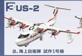 エフトイズ 1/300 戦闘機 日本の航空機コレクション2 3.US-2 a.海上自衛隊 試作1号機