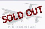 エフトイズ 1/300 戦闘機 日本の航空機コレクション2 3.US-2 c.海上自衛隊(洋上迷彩)