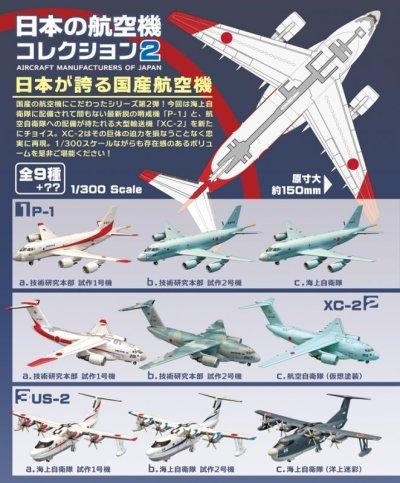 画像2: エフトイズ 1/300 戦闘機 日本の航空機コレクション2 2.XC-2 b.技術研究本部 試作2号機