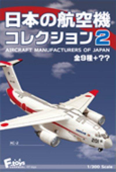画像3: エフトイズ 1/300 戦闘機 日本の航空機コレクション2 1.P-1 a.技術研究本部 試作1号機