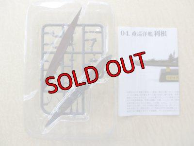 画像1: エフトイズ 1/2000 艦船キットコレクション vol.2 ミッドウェイ〜1942 04B.重巡洋艦 利根 洋上Ver. 1/2000スケール艦載機付き