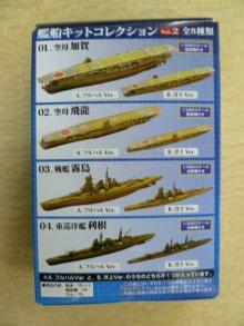 他の写真3: エフトイズ 1/2000 艦船キットコレクション vol.2 ミッドウェイ〜1942 04A.重巡洋艦 利根 フルハルVer. 1/2000スケール艦載機付き