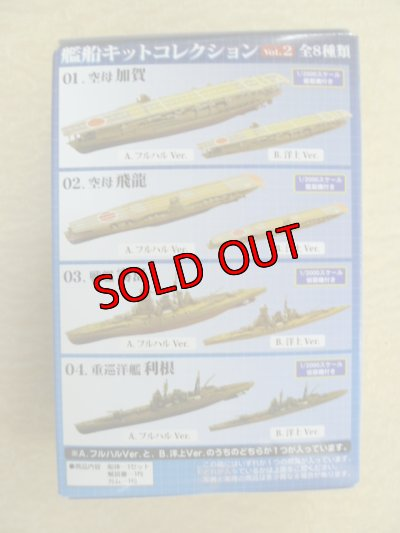 画像4: エフトイズ 1/2000 艦船キットコレクション vol.2 ミッドウェイ〜1942 04A.重巡洋艦 利根 フルハルVer. 1/2000スケール艦載機付き