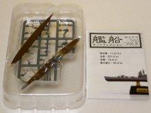 他の写真2: エフトイズ 1/2000 艦船キットコレクション vol.3 南太平洋〜1942 03B.重巡洋艦 筑摩 洋上Ver. 1/2000スケール艦載機付き 外箱無し