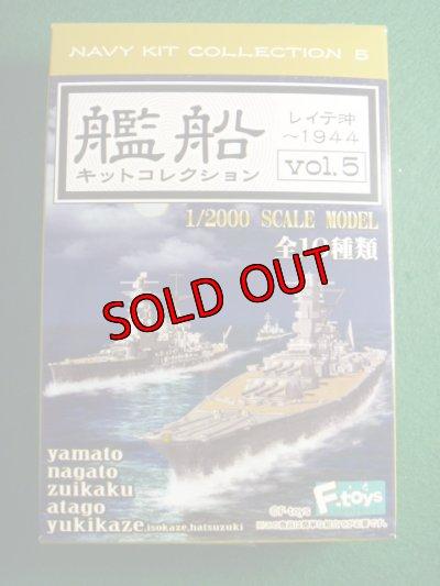 画像5: エフトイズ 1/2000 艦船キットコレクション vol.5 レイテ沖〜1944 05.駆逐艦 雪風/磯風/初月 Atype(フルハルVer.)