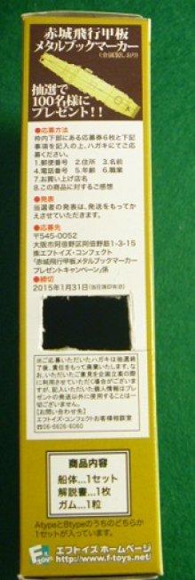 他の写真2: エフトイズ 1/2000 艦船キットコレクション vol.5 レイテ沖〜1944 04.重巡洋艦 愛宕 Atype(フルハルVer.)