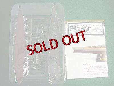 画像1: エフトイズ 1/2000 艦船キットコレクション vol.5 レイテ沖〜1944 01.戦艦 大和 Btype(洋上Ver.)