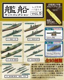 他の写真3: エフトイズ 1/2000 艦船キットコレクション vol.5 レイテ沖〜1944 04.重巡洋艦 愛宕 Atype(フルハルVer.)