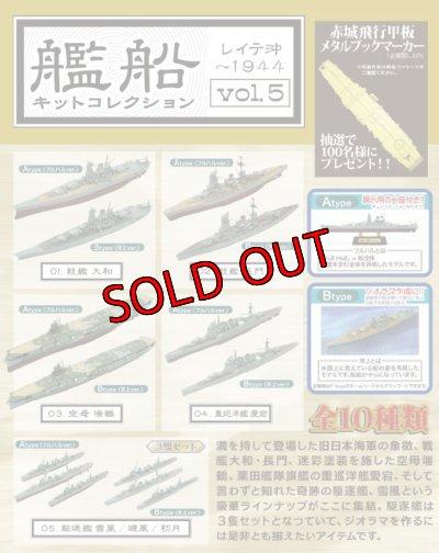 画像4: エフトイズ 1/2000 艦船キットコレクション vol.5 レイテ沖〜1944 05.駆逐艦 雪風/磯風/初月 Atype(フルハルVer.)
