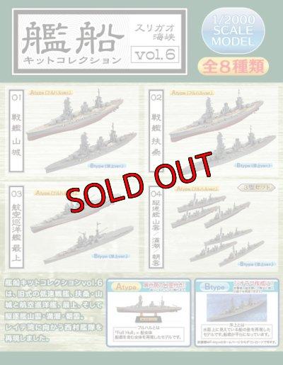 画像4: エフトイズ 1/2000 艦船キットコレクション vol.6 スリガオ海峡 02.戦艦 扶桑 Btype(洋上Ver.)