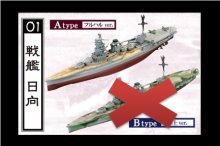 他の写真2: エフトイズ 1/2000 艦船キットコレクション vol.7 エンガノ岬沖 01.戦艦 日向 Atype(フルハルVer.)