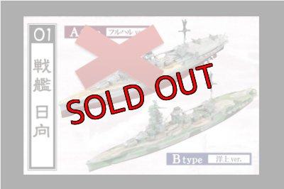 画像1: エフトイズ 1/2000 艦船キットコレクション vol.7 エンガノ岬沖 01.戦艦 日向 Btype(洋上Ver.)