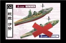 他の写真2: エフトイズ 1/2000 艦船キットコレクション vol.7 エンガノ岬沖 02.戦艦 伊勢 Atype(フルハルVer.)