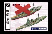 他の写真2: エフトイズ 1/2000 艦船キットコレクション vol.7 エンガノ岬沖 02.戦艦 伊勢 Btype(洋上Ver.)
