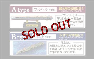 画像2: エフトイズ 1/2000 艦船キットコレクション vol.7 エンガノ岬沖 01.戦艦 日向 Btype(洋上Ver.)