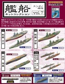 他の写真3: エフトイズ 1/2000 艦船キットコレクション vol.7 エンガノ岬沖 01.戦艦 日向 Atype(フルハルVer.)