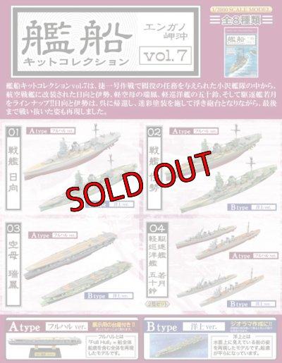 画像3: エフトイズ 1/2000 艦船キットコレクション vol.7 エンガノ岬沖 01.戦艦 日向 Btype(洋上Ver.)